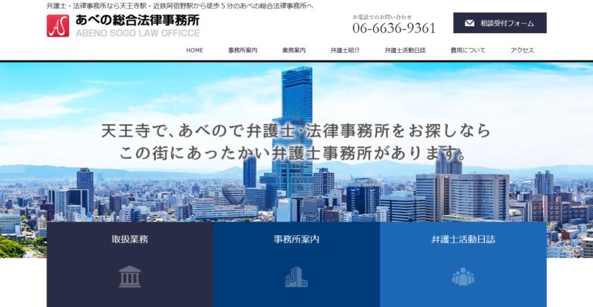 あべの総合法律事務所新サイト